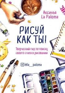 Книга Рисуй как ты! Творческий гид по поиску своего стиля в рисовании