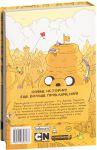 фото страниц Время Приключений. Полное издание. Том 1 #7