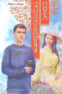 Книга Мандариновая пора