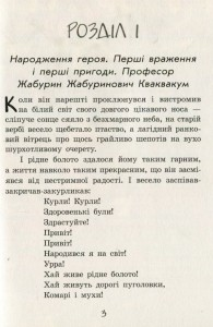 фото страниц Пригоди журавлика #3