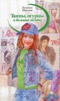 Книга Танцы, огурцы и большие мечты