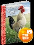 Книга Французская региональная кухня