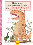 Книга Неймовірна, але правдива історія про динозаврів