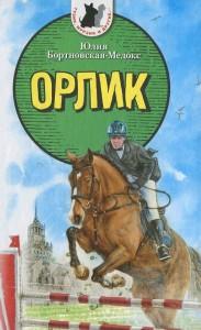 Книга Орлик