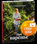 Книга Про варенье