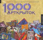 Книга 1000 АртКрыток