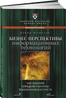 Книга Бизнес-перспективы информационных технологий. Как заказчик определяет контуры технологического роста