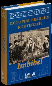 фото страниц Imbibe! История великих коктейлей #2