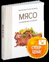 Книга Мясо. На любой вкус и аппетит