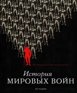 Книга История мировых войн