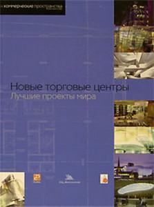 Книга Новые торговые центры. Лучшие проекты мира