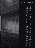 Книга Театр архитектуры Владилена Красильникова