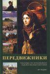 Книга Передвижники. Товарищество передвижных художественных выставок