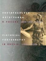 Книга Пикториальная фотография в России. 1890-1920-е годы