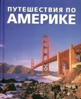 Книга Путешествия по Америке