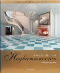Книга Роскошная недвижимость