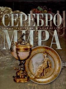 Книга Серебро мира