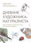 Книга Дневник художника-натуралиста. Как рисовать животных, птиц, растения и пейзажи