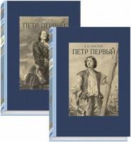 Книга Петр Первый. В 2 томах