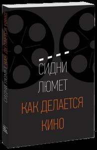 Книга Как делается кино