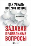 Книга Как узнать все, что нужно, задавая правильные вопросы