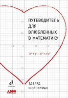Книга Путеводитель для влюблённых в математику