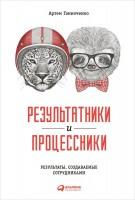 Книга Результатники и процессники. Результаты руками сотрудников