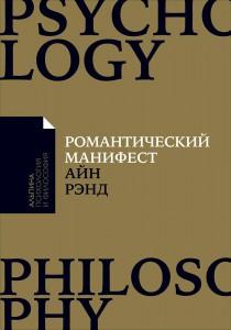 Книга Романтический манифест. Философия литературы