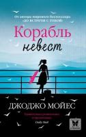 Книга Корабль невест