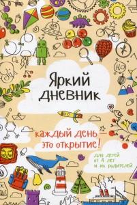 Книга Яркий Дневник