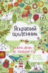 Книга Яскравий Щоденник