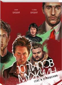 Книга 10 типов мужчин