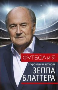 Книга Футбол и я