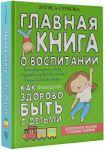 фото страниц Главная книга о воспитании. Как здорово быть с детьми #2