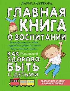 Книга Главная книга о воспитании. Как здорово быть с детьми