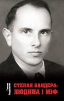 Книга Степан Бандера. Людина і міф