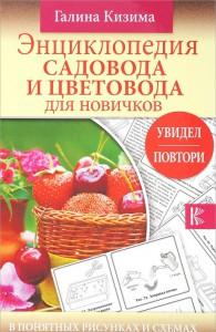 Книга Энциклопедия садовода и цветовода для новичков в понятных рисунках и схемах