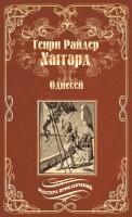 Книга Одиссей. Владычица Зари