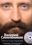 Книга Тайны подсознания (+CD)
