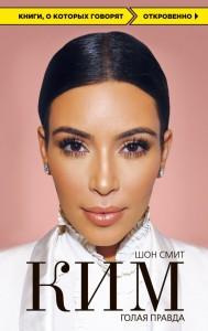 Книга Ким. Голая правда