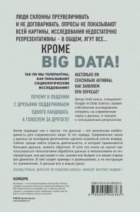 фото страниц Все лгут. Поисковики, Big Data и Интернет знают о вас все #2