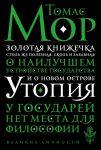 Книга Утопия