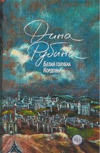 Книга Белая голубка Кордовы
