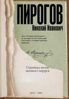 Книга Николай Пирогов. Страницы жизни великого хирурга