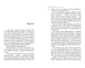 фото страниц Русская канарейка. Желтухин #3
