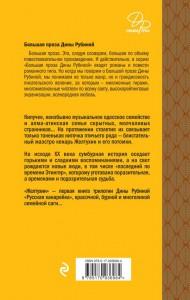фото страниц Русская канарейка. Желтухин #7