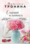 Книга С надеждой на взаимность
