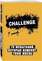 Книга Challenge. 70 испытаний, которые изменят твою жизнь (желтый)