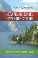 Книга Итальянские путешествия. Путешествие на озеро Гарда