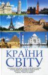 Книга Країни світу